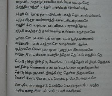 ¿Cómo usar fuentes Tamil en MS Word